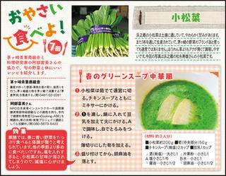 おやさい食べよ202002小松菜記事.jpg