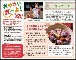 お野菜食べよ!第2回サツマイモ.jpg