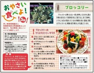 お野菜食べよ!第5回ブロッコリー.jpg