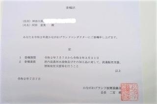 かなブラ委嘱状a.JPG