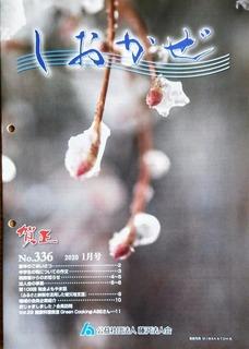 しおかぜ20201新年号表紙.jpg