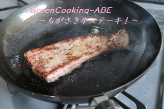 ちがさき牛ステーキ.JPG