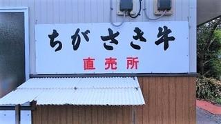 ちがさき牛1.jpg