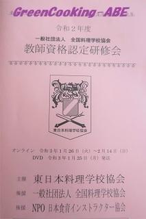 東料協研修2021-2.JPG