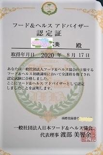 資格F&H小林a.JPG