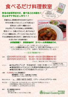 食べるだけポスター201903.jpg