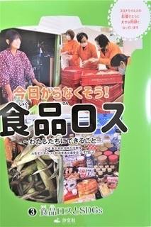 食品ロス本1.JPG