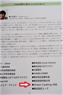 食品ロス本3.JPG