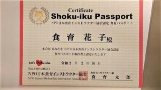 食育パスポート.jpg