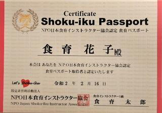 食育パスポート.png