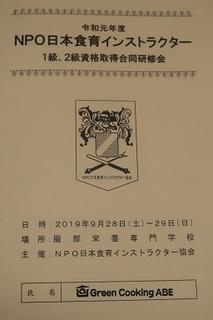 食育研修201909-1.JPG