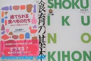 食育食品ロス.JPG