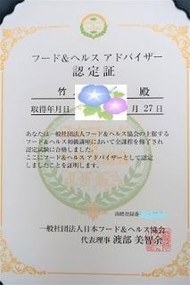 F&H竹入a.JPG